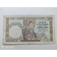 Сербия 500 динар 1941 года