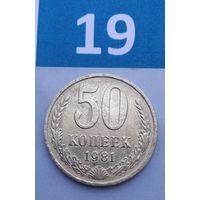 50 копеек 1981 года СССР.