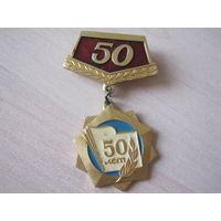 50 лет.