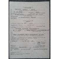 Приглашение на поездку в Польшу. 1990 г.