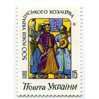 Украина 1992 г.  500 лет украинского казачества