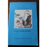 Сад Толстого. Избранные воспоминания. В. Морозов, А. Сергеенко, А. Вьюрков, С. Толстой. 1987