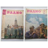 Журнал Радио 8 1965 год; 11 1970 год; 1,5 1971 год; 5,7 1972 год; 2,11 1973 год; 3 1975 год; 4 1976 год; 5 1979 год; 4,5 1984 год; 4 1986 год; Больше фото внутри.