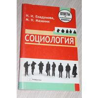 Социалогия. Ответы на экзаменационные вопросы. 2-е издание