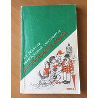 Универсальный самоучитель английского языка. Книга 2