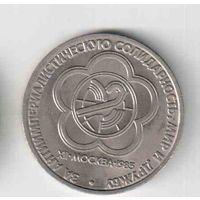 1 рубль 1985 года СССР  За антиимпериалистическую солидарность Р-25