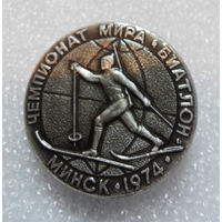 Чемпионат мира по биатлону. Минск 1974 #0041