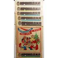 """Крокодилы"" 6 номеров за 1973г.(цена за один)"