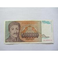 Югославия, 5 000 000 динар , 1993 г.