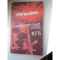 Альфа  - сверхсекретный отряд КГБ.