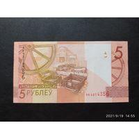 5 рублей 2009 г. серия АК