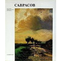 Саврасов - 1984