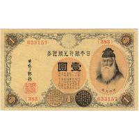 Япония, 1 иена, 1916 ..СОСТОЯНИЕ.. aUNC.