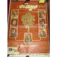 """Редкость: афиша рок-группы """"Сузорье"""", г.Минск, до 1983 года (?)."""