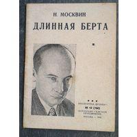 """Москвин Н. Длинная Берта. """"Библиотека Огонек"""" 1933 г."""