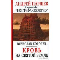 """Вячеслав Королев """"Кровь на Святой Земле"""""""