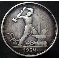 Полтинник 1924 ТР 50 копеек, (2),  коллекционное состояние