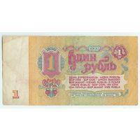 СССР, 1 рубль 1961 год.