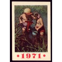 Рыбаки 1971