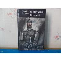 """Сергей Бородин. """"Дмитрий Донской"""""""
