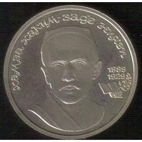 1 рубль 1989 г. Ниязи_Proof