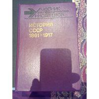 История СССР 1861-1917