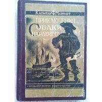 1927 г изд. ПРИКЛЮЧЕНИЯ СОБАКИ СНАРЛЕЙГОУ Капитан Ф. Марриет