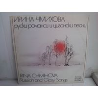 Ирина Чмихова. Руски романси и цигански песни LP