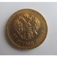 10 рублей 1909 года (ЭБ). Коллекция! Золото. R!