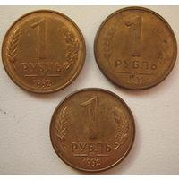 Россия 1 рубль 1992 г. (М), (Л), (ММД). Цена за все 3 шт. (a)
