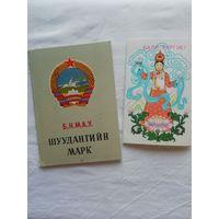 Монгольское: открытка и кляссер-папка. 80-е годы.