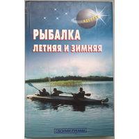Рыбалка летняя и зимняя // Серия: Своими руками