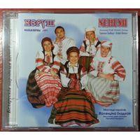 CD NERUSH / Неруш, народны фальклорна-этнаграфічны ансамбль (Мінск) (2006)