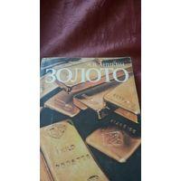 Золото: Международный экономический аспект