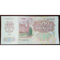500 рублей 1992 года, серия ГТ - СССР - aUNC
