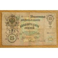 Россия. 25 рублей 1909г. Серия ВМ  ( Шипов-Сафронов)