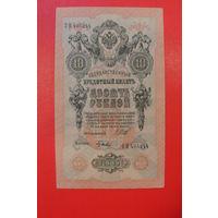 10 рублей образца 1909 года Шипов