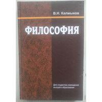 Философия: учебное пособие