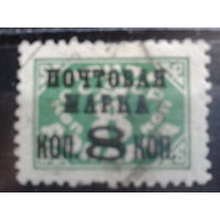 1927 надпечатка на 8 коп без ВЗ Михель-18,0 евро гаш перф. 12