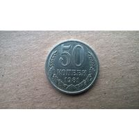 СССР 50 копеек, 1981г.