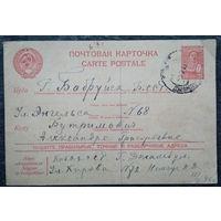 Почтовая карточка. Джамбул - Бобруйск. 1946 г. Прошла почту.