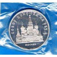 5 рублей  Собор Покрова на рву  ( ПРУФ в заводской упаковке)