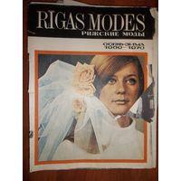 Журнал мод . Rigas modes 1970