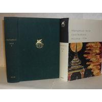 Тагор Рабиндранат. Стихотворения. Рассказы. Гора. ``Библиотека всемирной литературы`` (БВЛ), Серия 3-я. Том 184.