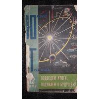 """Журнал """"Юный техник""""#12, 1957г."""