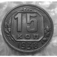 15 коп.1938 г.