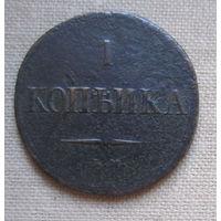 1 копейка 1837 года.