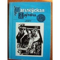 Магілёўская даўніна 2001