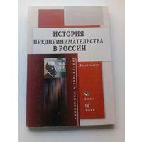 История предпринимательства в России. Хрестоматия