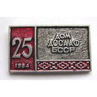 1984 г. 25 лет. Дом ДОСААФ БССР
